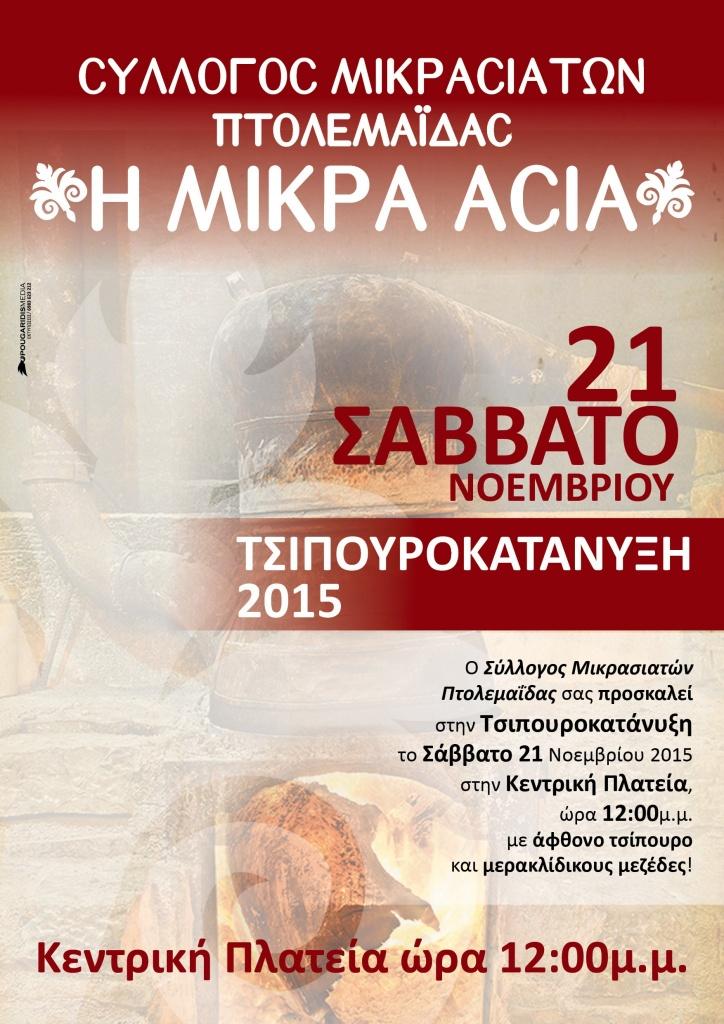 afisa_tsipourokataniksi2