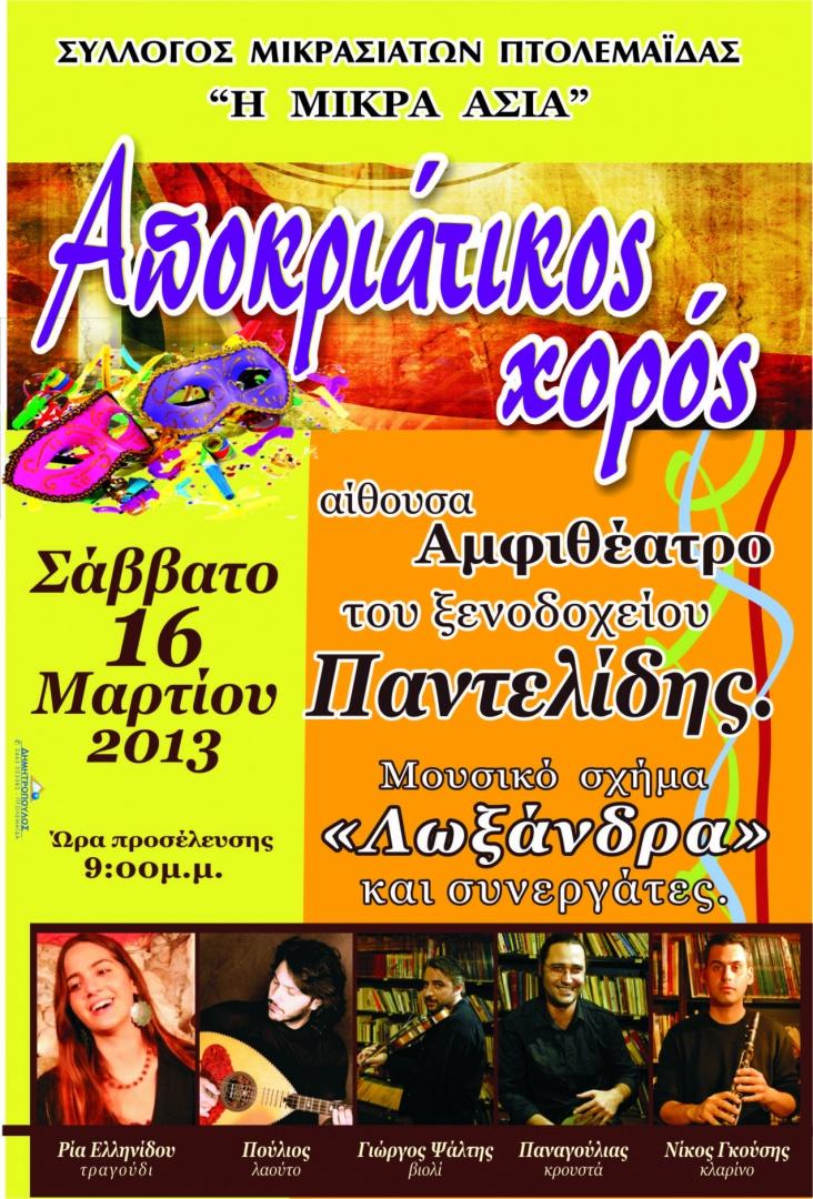 _apokriatikos_xoros