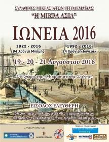 ionia_programma_2016_1