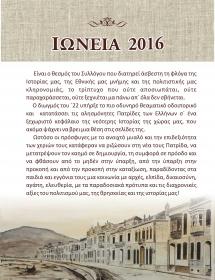 ionia_programma_2016_2
