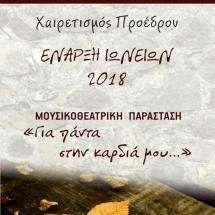 ΠΡΟΓΡΑΜΜΑ4