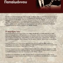 ΠΡΟΓΡΑΜΜΑ6